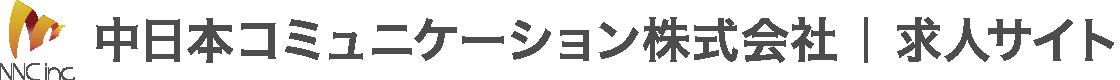 中日本コミュニケーション株式会社|求人サイト