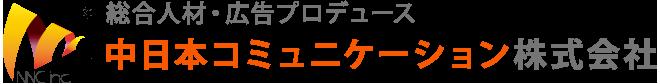 総合人材・広告プロデュース 中日本コミュニケーション株式会社